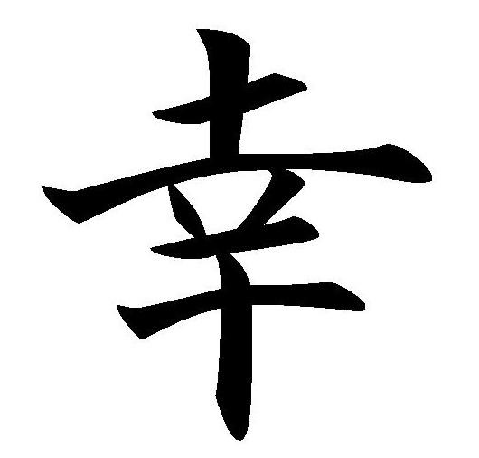 Тату на китайском языке