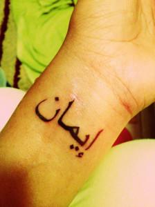 Красивая Надпись На Арабском Для Тату