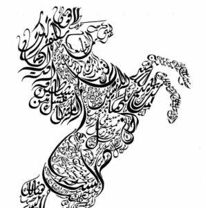 Татуировки на арабском языке и их значения — TATTOO-PHRASE.RU: http://tattoo-phrase.ru/ru/arabic-tattoos-and-their-meaning/