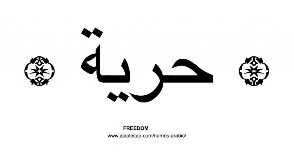 """Свобода"" по-арабски"