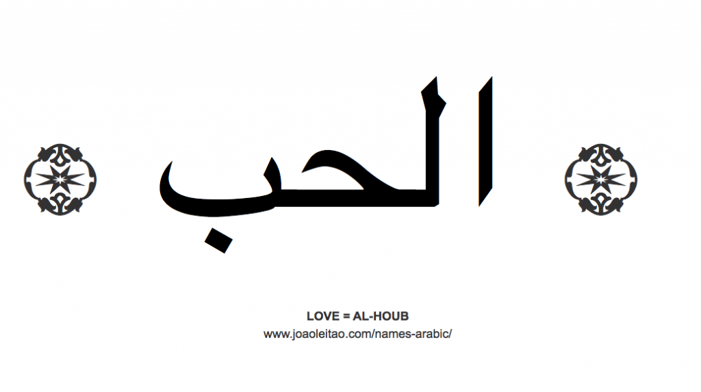 love-word-arabic-caligraphy