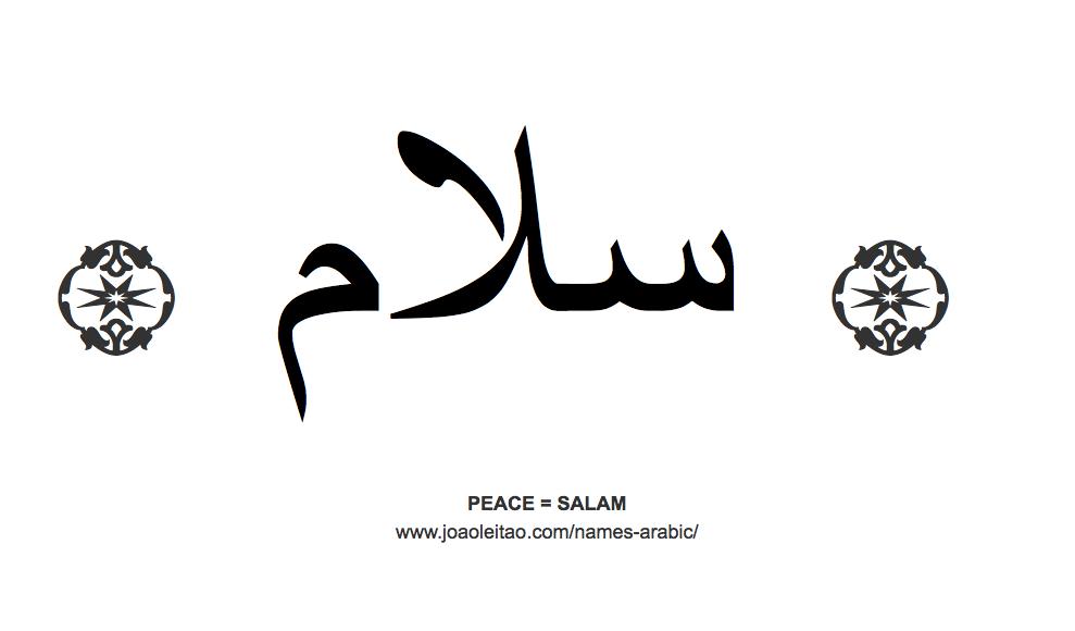 """""""Мир"""" по-арабски"""