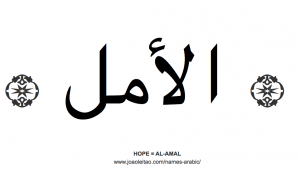 hope-word-arabic-caligraphy